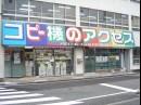 尼崎市長期実践型インターンシップ VOL.10~有限会社アクセスコーポレーション~